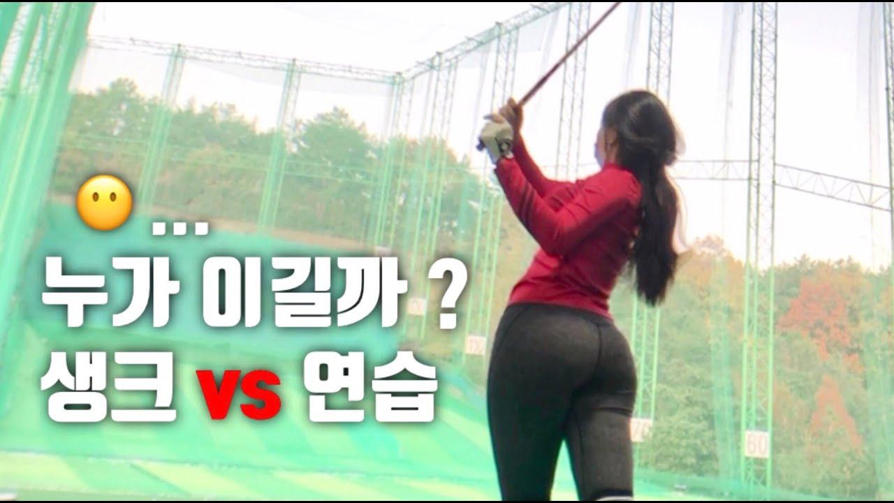 알고리즘이 선택한 레깅스입고 골프연습 💪🏻 김국진스윙 저는 포기합니다 ..