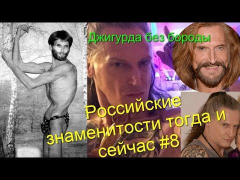 Российские знаменитости в