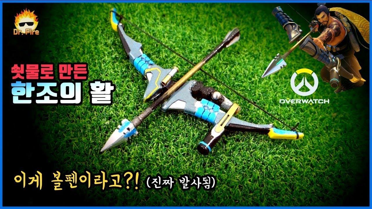 쇳물로만든 한조의 활 볼펜이라고?!진짜발ㅅr됨ㄷㄷ★5일동안 만든 핵 레전드작품#오버워치#닥터파이어