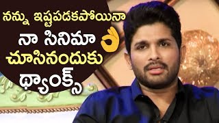 Allu Arjun Special Thanks To His Fans & General Audience | DJ Duvvada Jagannadham | TFPC