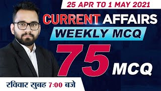 25 April to 1 May Current Affairs 2021 | Weekly Current Affairs 2021 75 Important MCQ