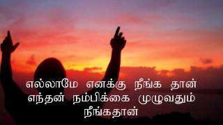Thikkatra Pillaihalin.. Heart touching, New Tamil Christian song;Piriyamanavarae Vol3