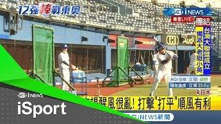 #iNEWS最新 12強賽台灣隊練習登場!旅日投手陳冠宇提醒球場特性風很亂!打擊