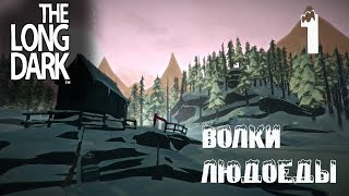 Выживание в The Long Dark - Волки людоеды