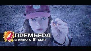 Земля будущего (2015) HD трейлер | премьера 21 мая