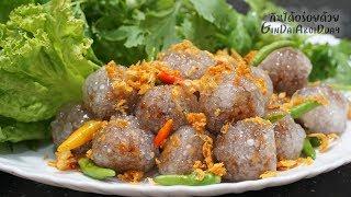 วิธีทำ สาคูไส้หมู เม็ดสาคูนุ่มหนึบนานข้ามวัน ไส้รสเข้มข้น หอมอร่อย  Sa-Ku Sai Muu l กินได้อร่อยด้วย