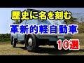 記憶に残る革新的な軽自動車10選!軽自動車史に名を刻んだクルマたち!