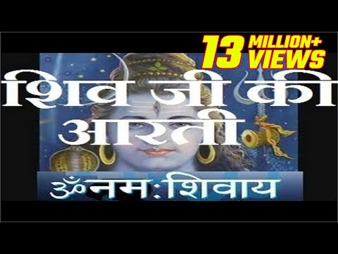 Aarti Bhole Shankar Ki | Shree Shiv Aarti | Full Song with Lyrics