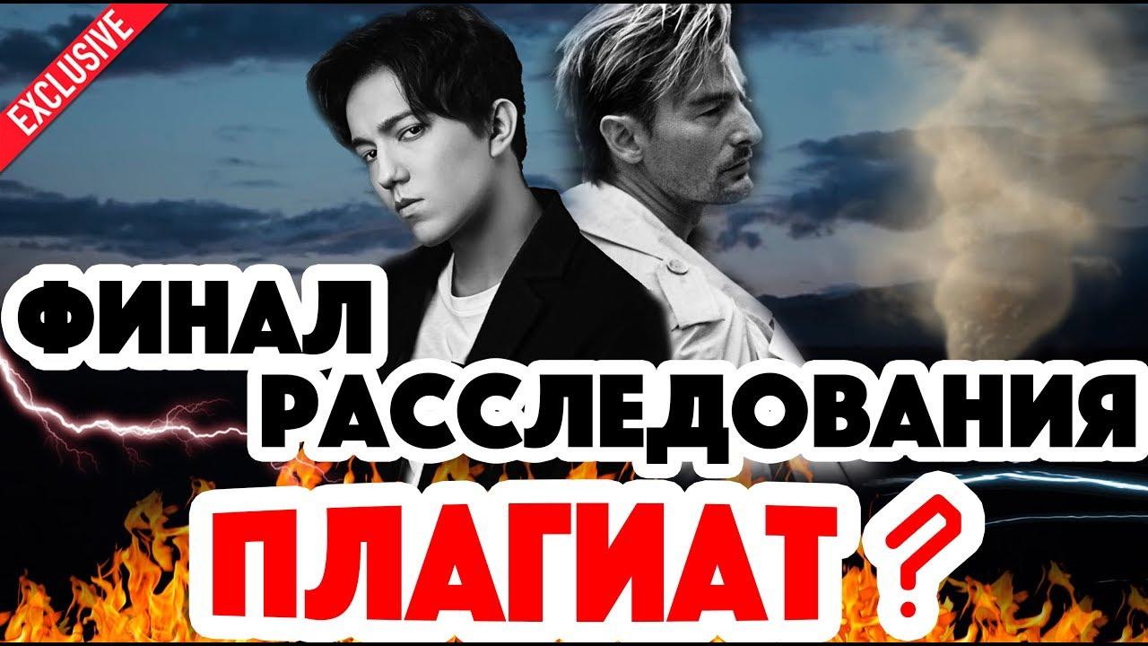 "ПЛАГИАТ ИЛИ НЕТ? Димаш Кудайберген и Алан Бадоев - клип ""Знай"" / Pink - песня Try"