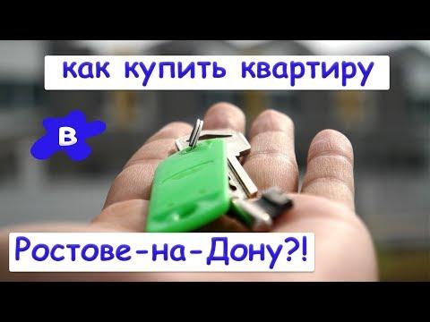 Как купить квартиру в Ростове и как не стать жертвой аферистов. Мошенничество на рынке недвижимости