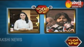 """Band Baaja"" Political Satire Show | Sakshi Weekend Program - 25th January 2020"