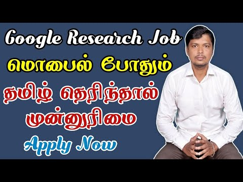 Earn Money From Google Research Jobs  – Step by Step for Beginners – Easy Way to Earn Money Online