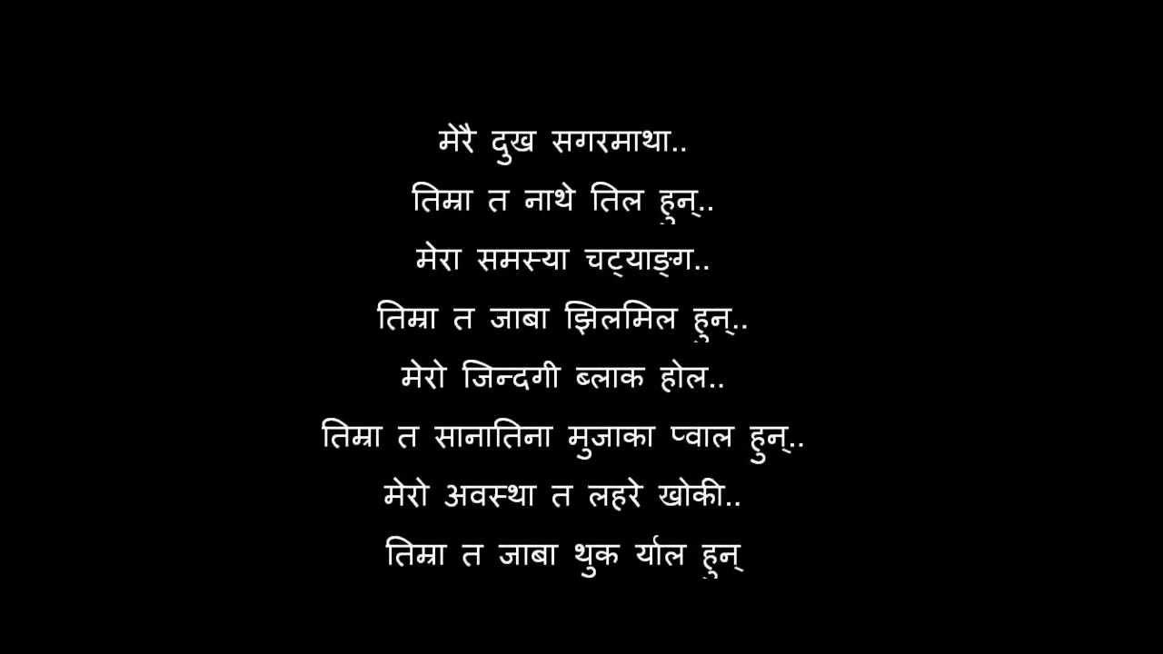 Nepali Sad Poem आँसु कविता संग्रह