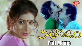 Video Mister Pellam Telugu Full Length Movie || Rajendra Prasad, Aamani download MP3, 3GP, MP4, WEBM, AVI, FLV Juli 2017