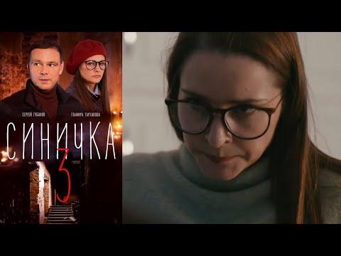 Синичка 3 - 4 серия/ 2020/ Сериал/ HD