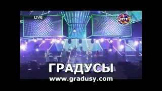 Группа Градусы (Gradusi) - Премия Муз-ТВ. Новый клип, видео HD