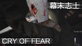 幕末志士『CRY OF FEAR』
