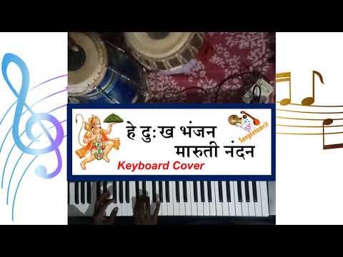 He Dukh Bhanjan || Key Board Cover || Harmonium