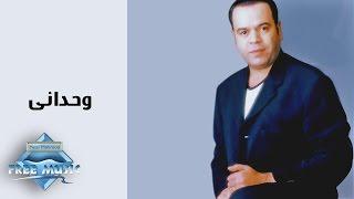 Khaled Agag - Wahadany | خالد عجاج  -  وحدانى