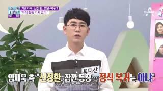 7년 자숙 신정환, 방송 복귀?