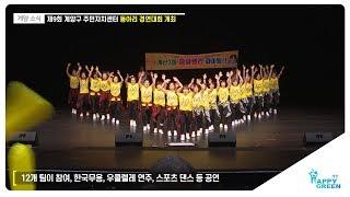 계양구 주민자치센터 동아리 경연대회 개최_[2019.9.3주] 영상 썸네일