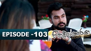 Hithuwakkaraya | Episode 103 | 21st February 2018 Thumbnail