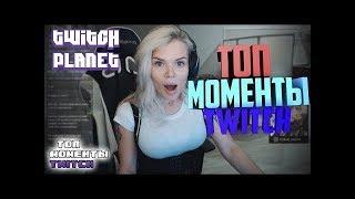 Топ моменты с Twitch (Twitch Planet) | Променял Сораби на котлеты | Космикс скрывает правду |