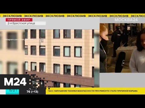 Два человека пострадали в результате взрыва в бизнес-центре в Москве - Москва 24