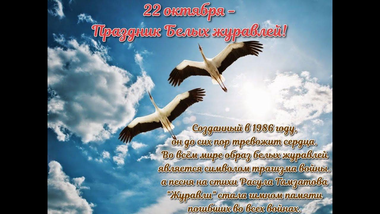 22 октября в России отмечают праздник «Белых журавлей».     Становится историей война…