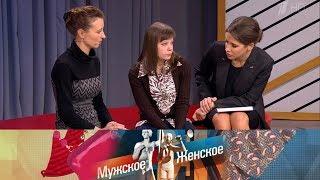 Мужское / Женское - Холодное сердце. Выпуск от24.11.2017