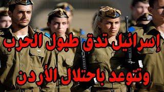 تهديد إسرائيلي باحتلال الأردن في 3 ساعات.. فماذا كان الرد؟