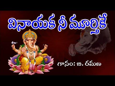 Vinayaka Nee murthike Devotional Song   Jai Jai Vinayaka Album