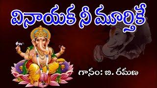 Vinayaka Nee murthike Devotional Song | Jai Jai Vinayaka Album