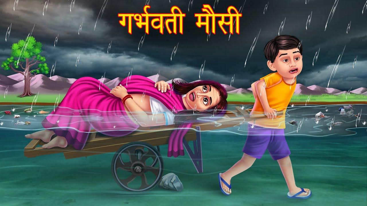 गर्भवती मौसी | Pregnant Aunt | Thunder Storm Night | Stories in Hindi | Moral Stories | Kahaniya New