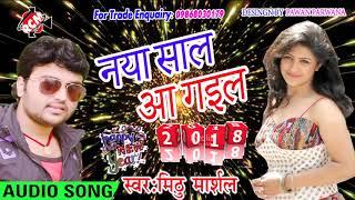 Happy New Year 2018 मिठु मार्शल का फुल डीजे नया साल आ गइल