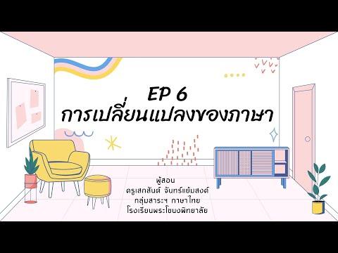 EP 6 : การเปลี่ยนแปลงของภาษา