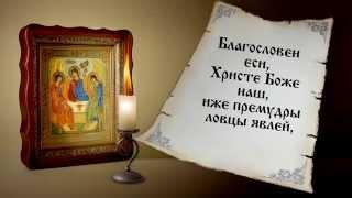 Праздник Троица, пятидесятница, День Святой Троицы, Сошествие Святого Духа,