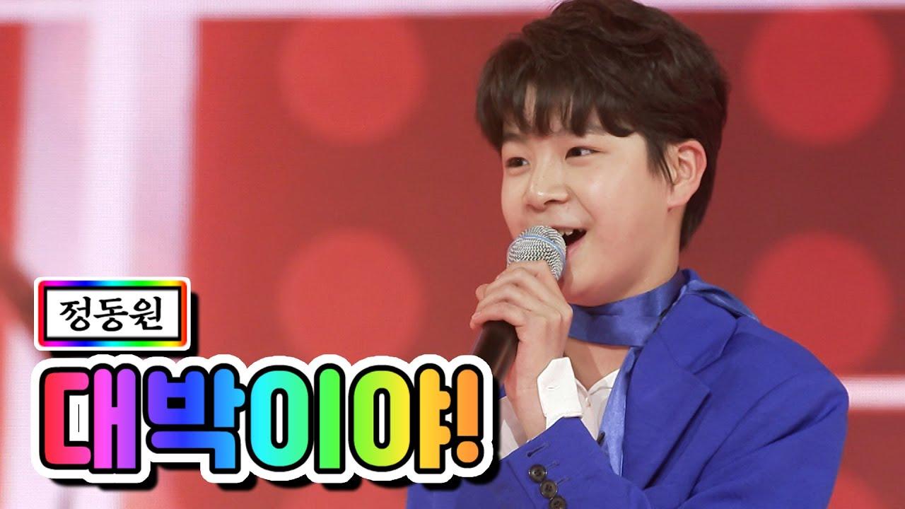 【클린버전】 정동원 – 대박이야! 💙사랑의 콜센타 44화💙 TV CHOSUN 210226 방송