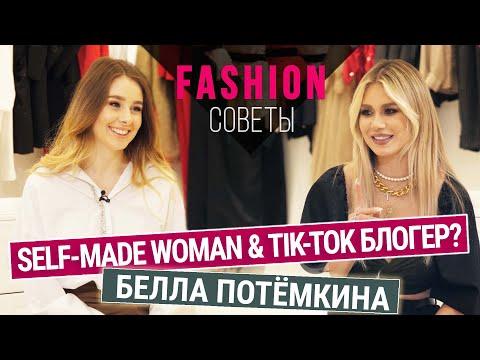 Белла Потёмкина о развитии бренда, ЗОЖ, скандалах, сотрудничестве с TikTok и хейте в Сети.
