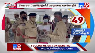 Naidu detained during day-long 'high drama' at airport - TV9