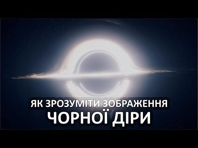 Як зрозуміти зображення чорної діри [Veritasium]
