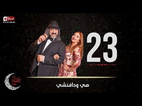 مسلسل هي ودافنشي | الحلقة الثالثة والعشرون (23) كاملة | بطولة ليلي علوي وخالد الصاوي