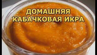 Как сделать домашнюю кабачковую икру