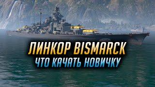 👍 МОРСКАЯ ЛЕГЕНДА - ЛИНКОР БИСМАРК 👍 World of Warships