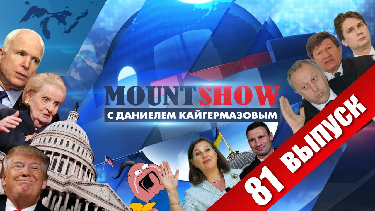 Литва хочет отобрать у России Калининград. MOUNT SHOW #81