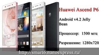 Huawei Ascend P6 8GB полный Видеообзор(Huawei Ascend P6 Смартфон Huawei Ascend P6 соединяет в себе яркий HD-экран, мощную батарею, встроенный навигатор и две камер..., 2014-07-19T10:30:20.000Z)