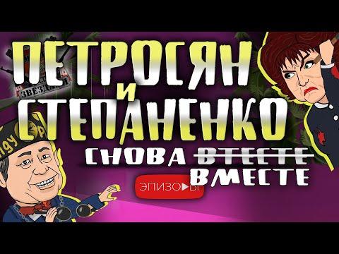 Петросян и Степаненко  // Смерть со звездами #2 // Финальная битва