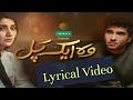 Wo Ek Pal OST Lyrics-Nabeel Shaukat-HUM TV