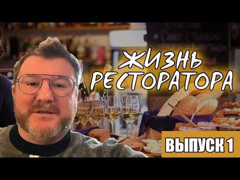 ЖИЗНЬ РЕСТОРАТОРА ДИМЫ БОРИСОВА   Выпуск 1
