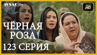Чёрная роза 123 серия (Русский субтитр)